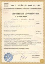 Сертификат соответствия РСС