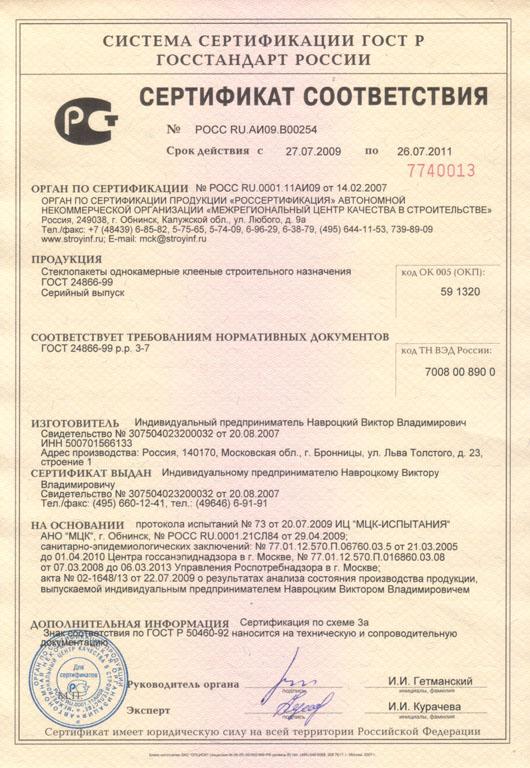 Какую обязательная сертификация сертификат гайки гост 5915-70