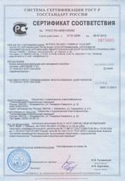 Сертификат соответствия ГОСТ Р (добровольный)