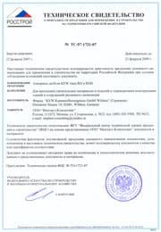 Росстрой, техническое паспорт Росстроя РФ